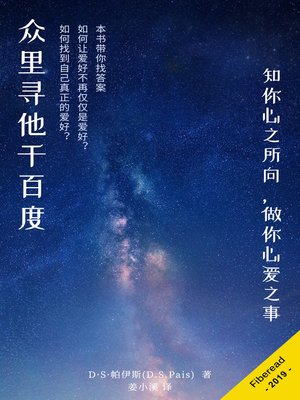 cover image of 众里寻他千百度 (How to Identify My Greatest Passion in Life)