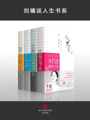 cover image of 刘墉谈人生书系 Liu Yong Life Series