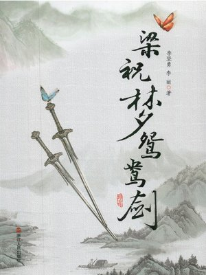 cover image of 梁祝梦鸳鸯剑 Butterfly Dream and Mandarin Duck Sword (Chinese Edition)