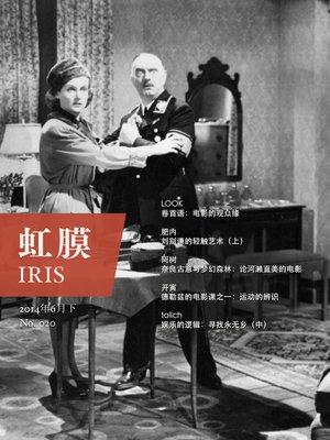 cover image of 虹膜2014年5月上(No.017) IRIS May.2014 Vol.1 (No.017) (Chinese Edition)