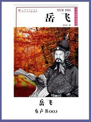 cover image of 岳飞(有声书02)
