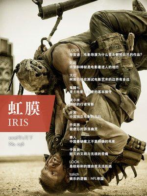 cover image of 虹膜·2016年1月下(No.058) (IRIS Jan.2016 Vol.2 (No.058))