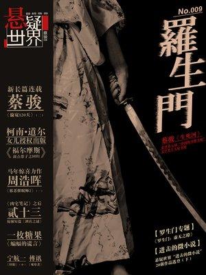 cover image of No. 009 悬疑世界·罗生门 Cai Jun Mystery Magazine, Mystery World, Rashomon)