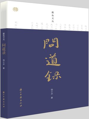 cover image of 问道录(蠹鱼文丛)
