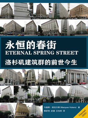 cover image of 永恒的春街 (Eternal Spring Street)