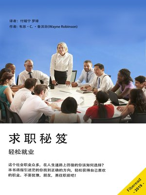cover image of 求职秘笈 (JOB HUNTING SECRETS JUST DISCOVERED)