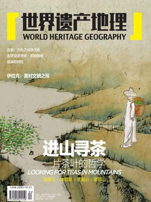 cover image of 世界遗产地理·进山寻茶——一片茶叶的哲学(总第5期) (World Heritage Geography No. 5)