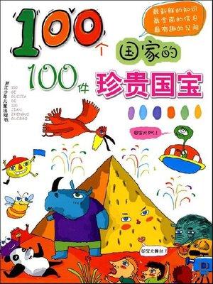 cover image of 100个国家的100件珍贵国宝(One hundred countries, one hundred Precious treasure)
