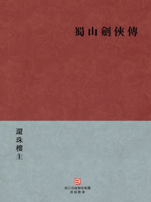 cover image of 中国经典名著:蜀山剑侠传(繁体版)(Chinese Classics: ShuShan knight-errant swordsman biography — Traditional Chinese Edition)