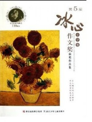 cover image of 第五届冰心作文奖:小学卷(The Five Bing Xin composition Awards:Primary school roll)
