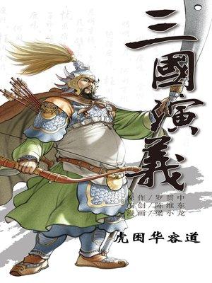 cover image of 三国演义12-虎困华容道