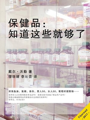 cover image of 保健品 (Supplements)