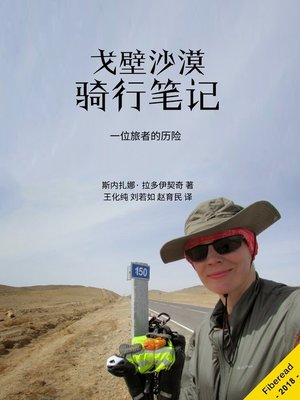 cover image of 戈壁沙漠骑行笔记 (MONGOLIA - The Adventures Of Alone Woman Cycling Across The Gobi Desert)