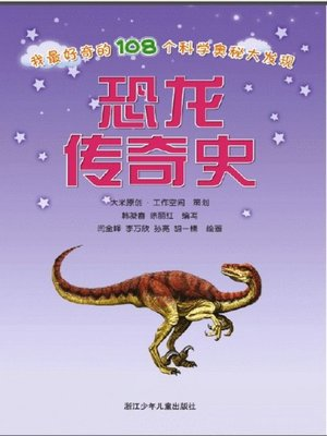 cover image of 我最好奇的108个科学奥秘大发现:恐龙传奇史(彩图注音百科精华本)(I am most curious mystery 108 scientific discovery:Dinosaur legendary history)