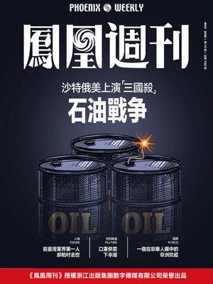 cover image of 石油战争 香港凤凰周刊2020年第13期 (Phoenix Weekly 2020 No.13)