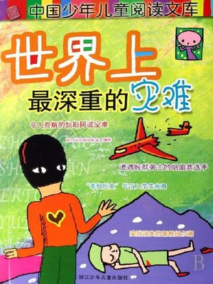 cover image of 灾难-世界-少年读物:世界上最深重的灾难(The Children's Treasury:The Worst Disasters in the World)