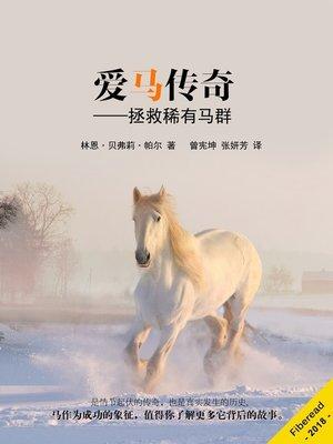 cover image of 爱马传奇——拯救稀有马群