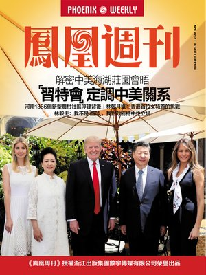 "cover image of ""习特会"" (Phoenix Weekly 2017 No.12)"