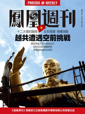 cover image of 香港凤凰周刊 2016年第6期 越共遭遇空前挑战 (Phoenix Weekly 2016 No.6)