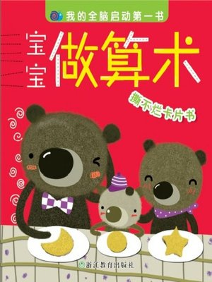 cover image of 宝宝做算术(Baby Does Arithmetic)