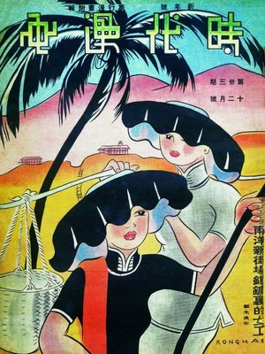 cover image of 时代漫画 第三十三本  (Time comics No.33)