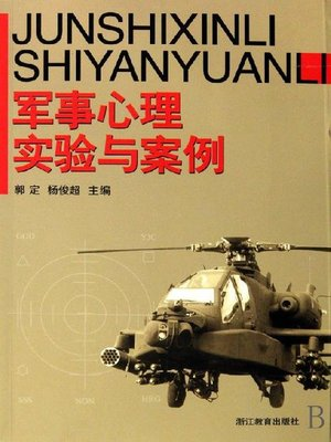 cover image of 军事心理实验与案例(Military Psychological Experiments and Cases)