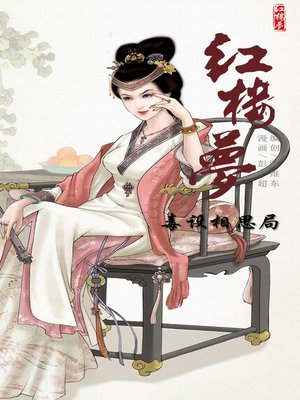 cover image of 红楼梦06-毒设相思局