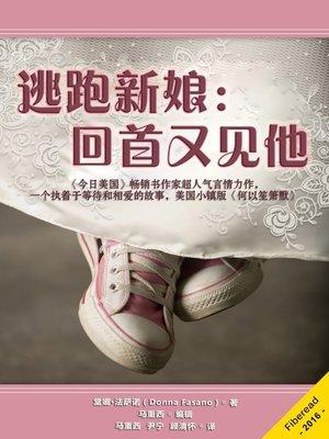 cover image of 逃跑新娘:回首又见他 (Return of the Runaway Bride)