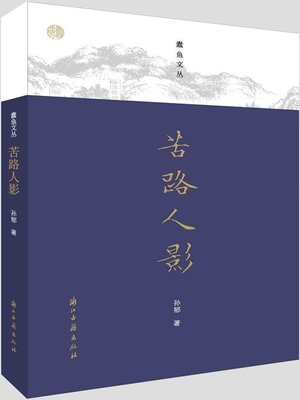 cover image of 苦路人影(蠹鱼文丛)