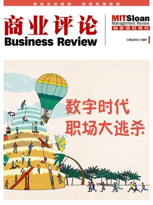 cover image of 数字时代职场大逃杀(《商业评论》精粹)