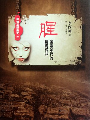 cover image of 李西闽经典小说:腥(苦难年代的情爱异味) Li XiMin mystery novels: Fishy (Suffering in love)