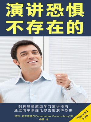 cover image of 演讲恐惧?不存在的 (The Public Speaking Fear Cure - How to Overcome Public Speaking Anxiety with Training and Tips to Speak Up with Confidence)