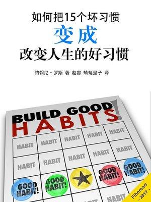 cover image of 如何把15个坏习惯变成改变人生的好习惯