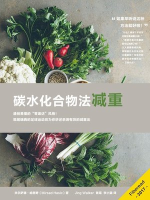 cover image of 碳水化合物法减重 (Easy Carb Cycling Strategies for Weight Loss)