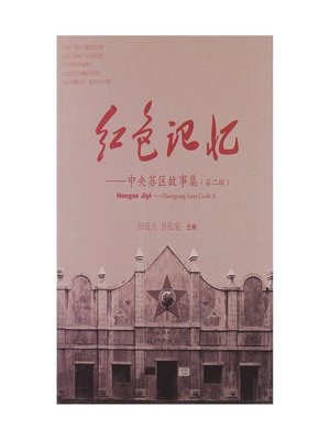 cover image of 红色记忆中央苏区故事集(第二辑)The Red Memory, the Central Soviet Stories, Volume 2