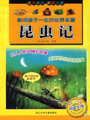 cover image of 昆虫记(彩图注音)(The life of the Fly(Color Characters&Phonetic Notation))