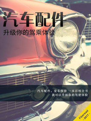 cover image of 汽车配件 (Car Accessories: Accessories that will pimp you ride and make it comfortable.)