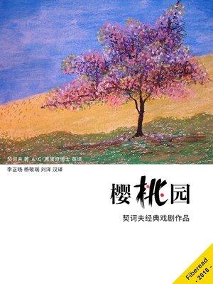cover image of 樱桃园 (El huerto del cerezo de Antón Pavlovich Tchekhov)