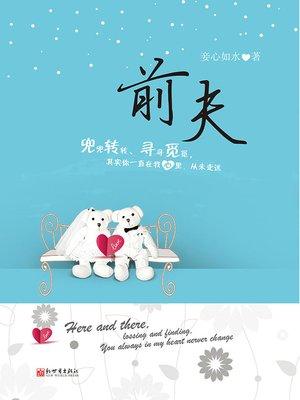 cover image of 悬疑世界系列图书:前夫(Former Husband — Mystery World Series )