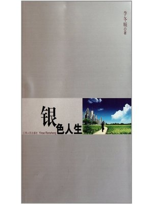 cover image of 银色人生 Silver life
