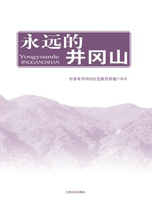 cover image of 永远的井冈山 Forever Jinggangshan