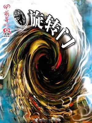 """cover image of 蔡骏经典小说:旋转门(""""蔡骏心理悬疑小说""""系列的突破力作,心理悬疑与科学幻想的巧妙融合)(Cai Jun mystery novels: The revolving door)"""