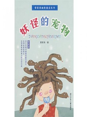 cover image of 管家琪幽默童话系列:妖怪的宠物(Humor Fairy Tale: Monster's Pet))