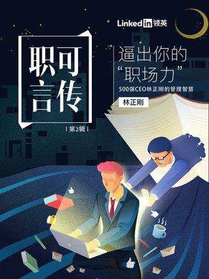 "cover image of 逼出你的""职场力""——500强CEO林正刚的管理智慧(职言可传 第2辑)"