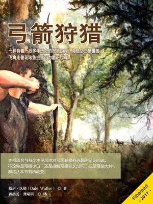 cover image of 弓箭狩猎 (Bow Hunting Everything You Need to Know  About Bow Hunting)