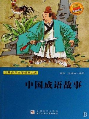 cover image of 世界少年文学经典文库:中国成语故事
