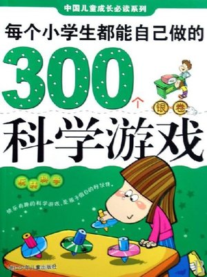 cover image of 每个小学生都能自己做的300个科学游戏(银卷)(Each pupil can do their own 300 scientific games)