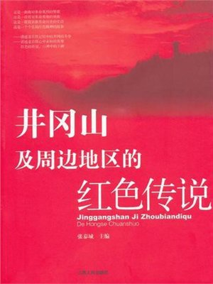 cover image of 井冈山及周边地区的红色传说 The legend of red Jinggangshan and surrounding areas