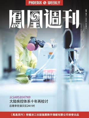 cover image of 香港凤凰周刊 2013年13期(大陆疾控体系再检讨) Hongkong Phoenix Weekly: Disease Control System in Mainland China