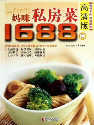 cover image of 妈咪私房菜1688例(Chinese Cuisine: Mommy private kitchens 1688 cases)